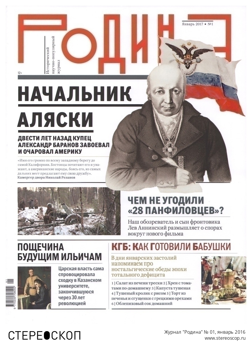 "Журнал ""Родина"" № 01, январь 2016"