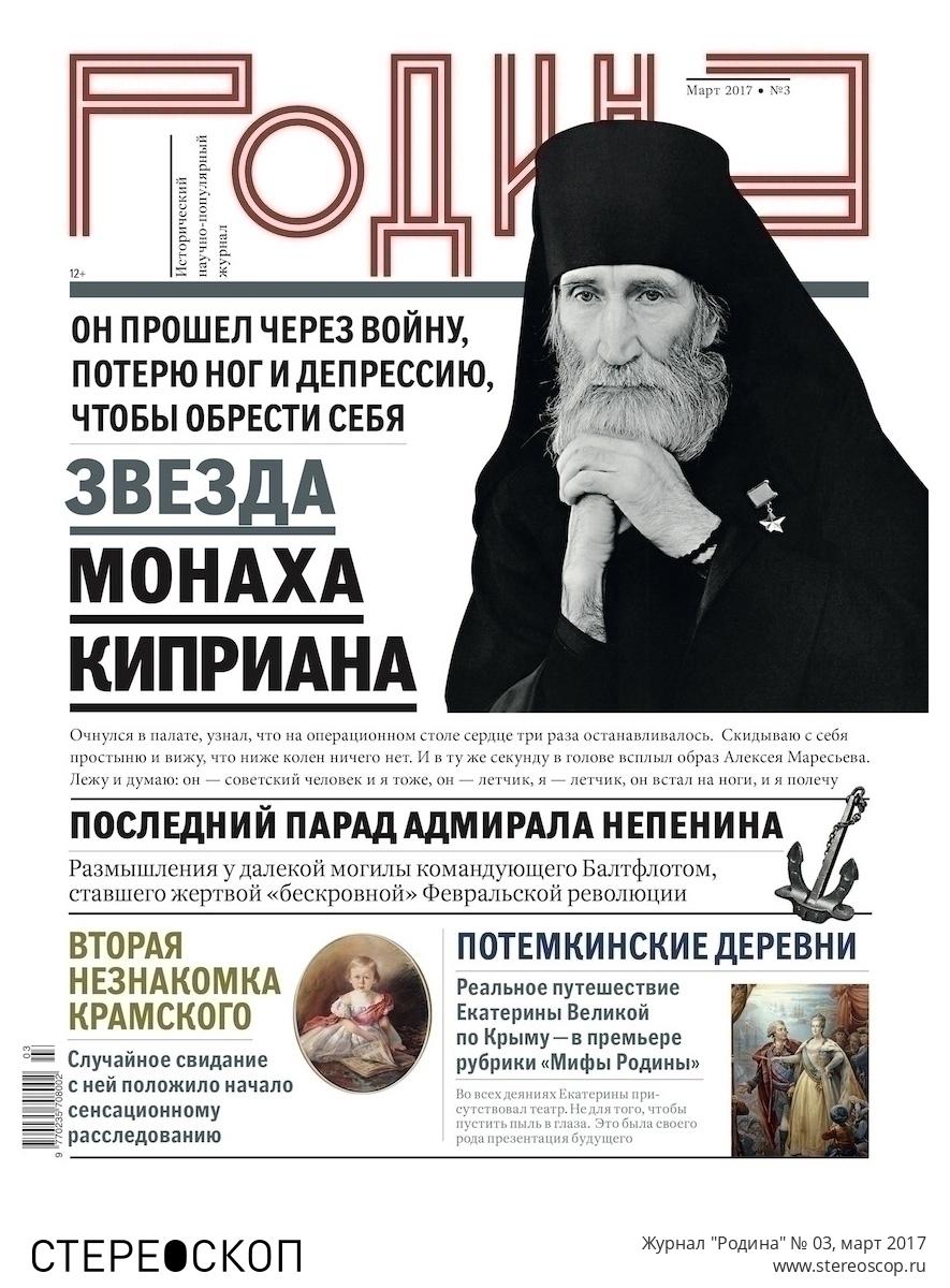 "Журнал ""Родина"" № 03, март 2017"