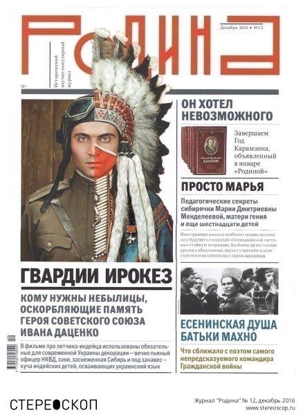 """Журнал """"Родина"""" № 12, декабрь 2016"""