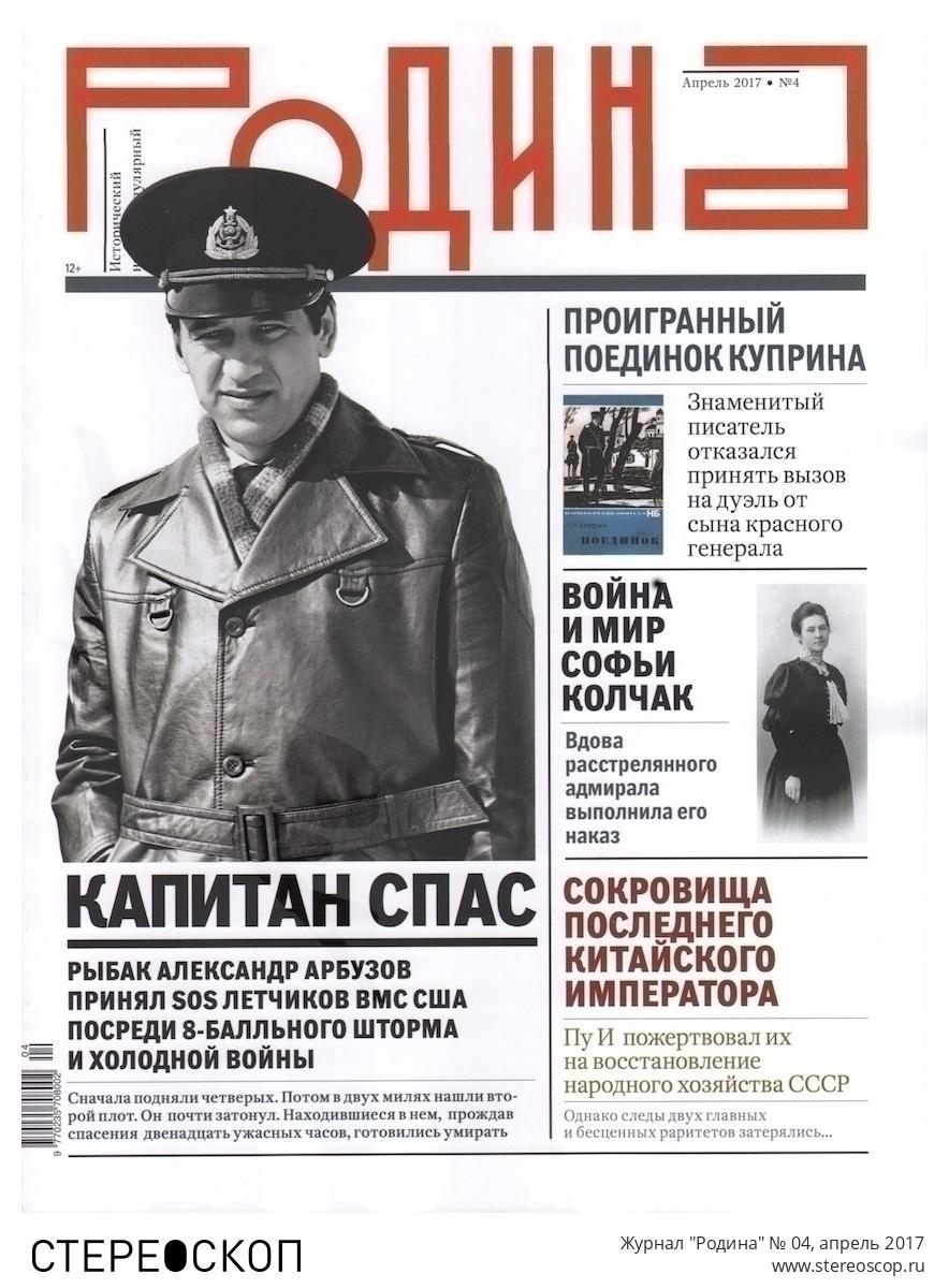 """Журнал """"Родина"""" № 04, апрель 2017"""