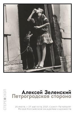 Алексей Зеленский. Петроградская сторона.