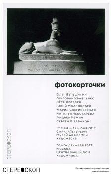 """""""Фотокарточки"""". Рекламная карточка, 2017"""