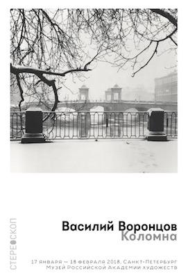 Василий Воронцов. Коломна. Выставка в Музее Российской Академии художеств