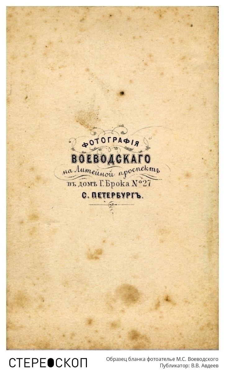 Образец бланка фотоателье М.С. Воеводского