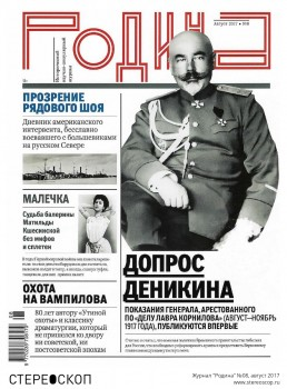 """Журнал """"Родина"""" №08, август 2017"""