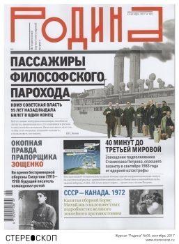 """Журнал """"Родина"""" №09, сентябрь 2017"""