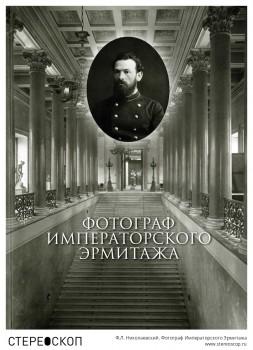 Ф.Л. Николаевский. Фотограф Императорского Эрмитажа