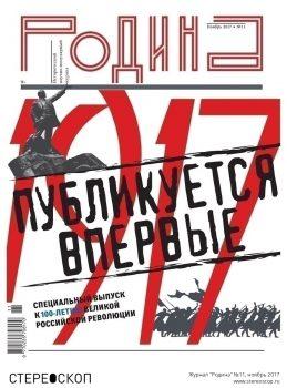 "Журнал ""Родина"" №11, ноябрь 2017"