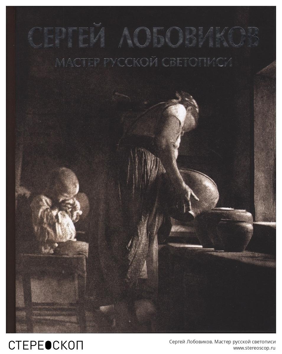 Сергей Лобовиков. Мастер русской светописи