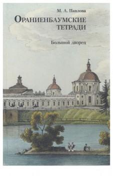 Ораниенбаумские тетради. Большой дворец