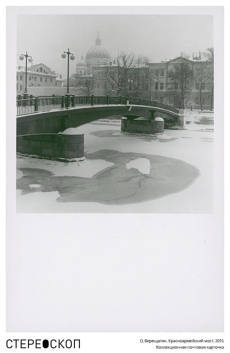 Олег Верещагин. Красноармейский мост. 2015