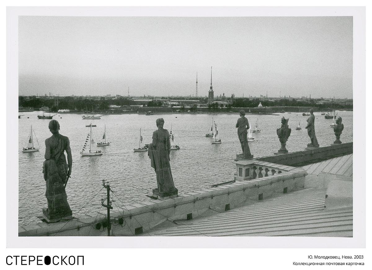Юрий Молодковец. Нева. 2003