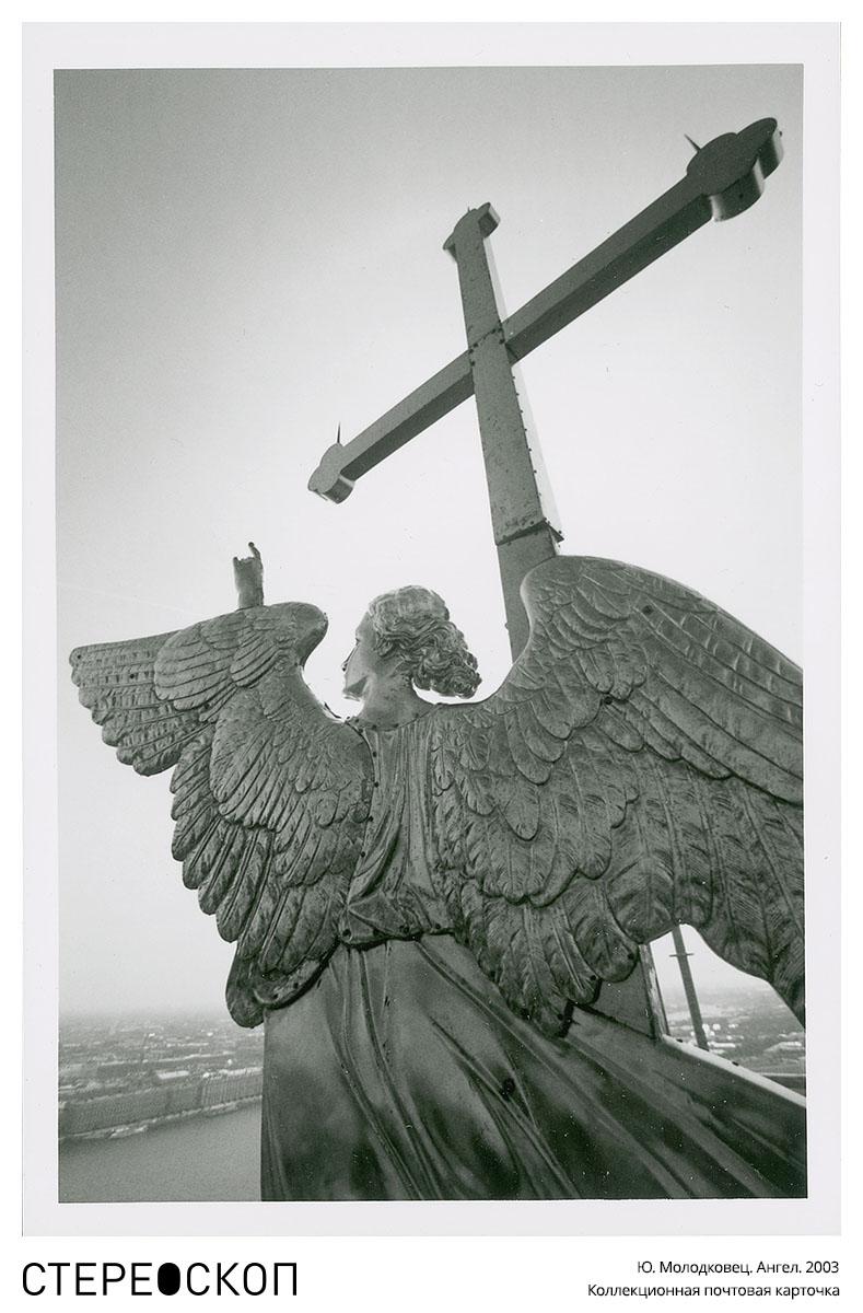 Юрий Молодковец. Ангел. 2003