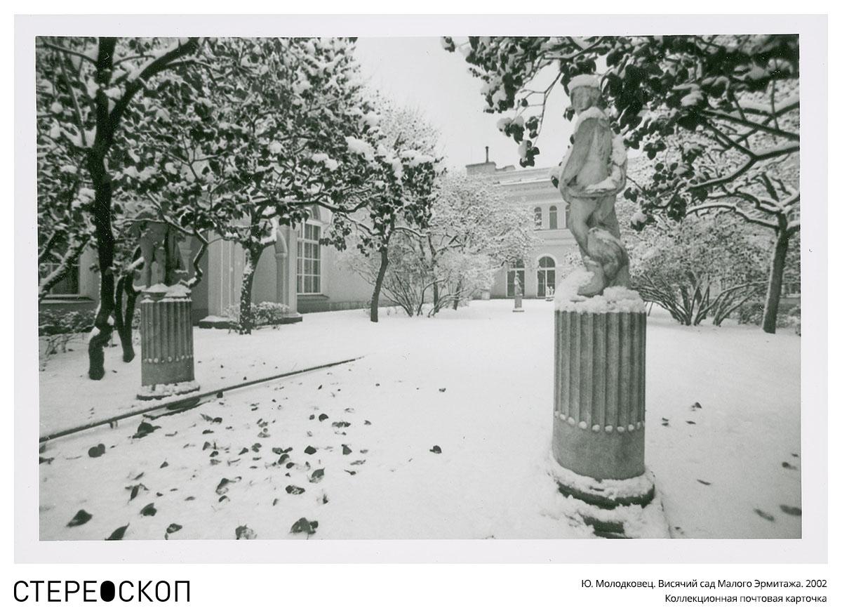 Юрий Молодковец. Висячий сад Малого Эрмитажа. 2002
