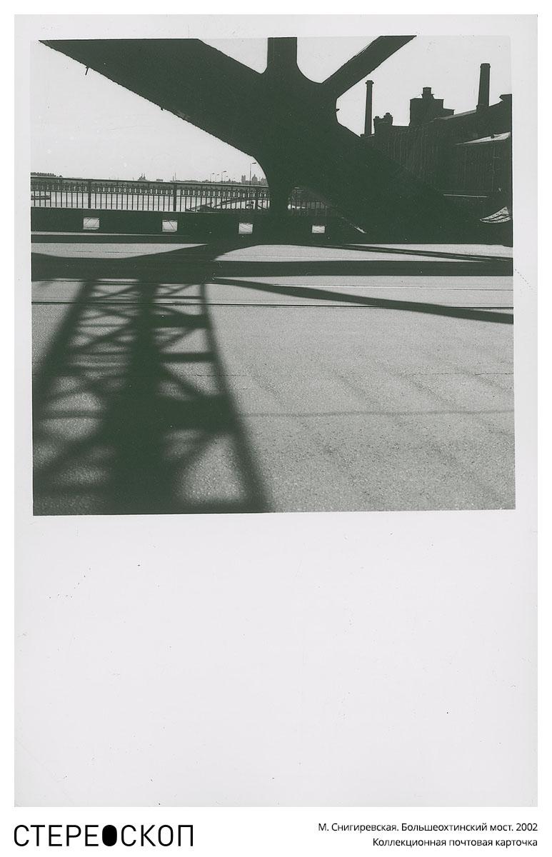 Мария Снигиревская. Большеохтинский мост. 2002