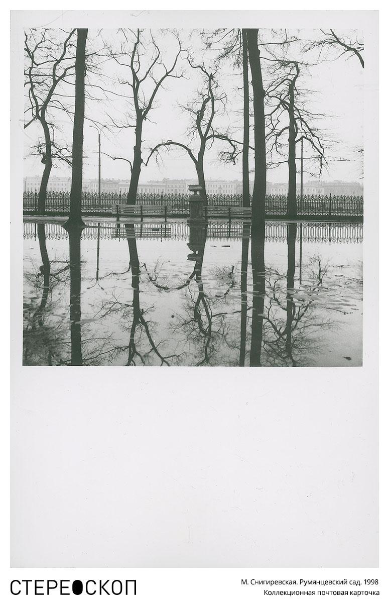 Мария Снигиревская. Румянцевский сад. 1998