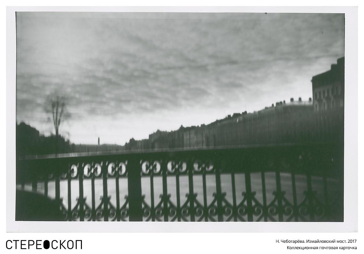 Наталья Чеботарёва. Измайловский мост. 2017