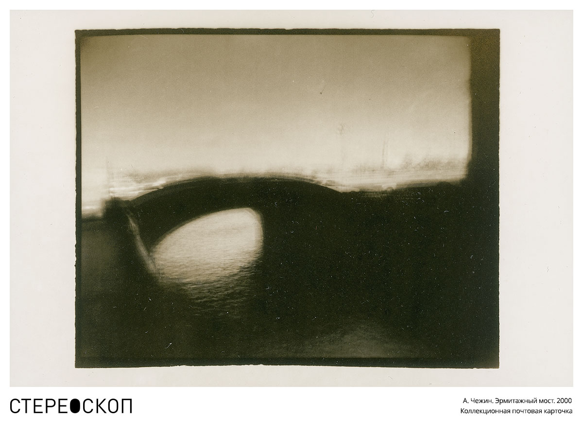 Андрей Чежин. Эрмитажный мост. 2000