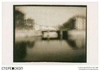 Андрей Чежин. Мало-Калинкин мост. 2000