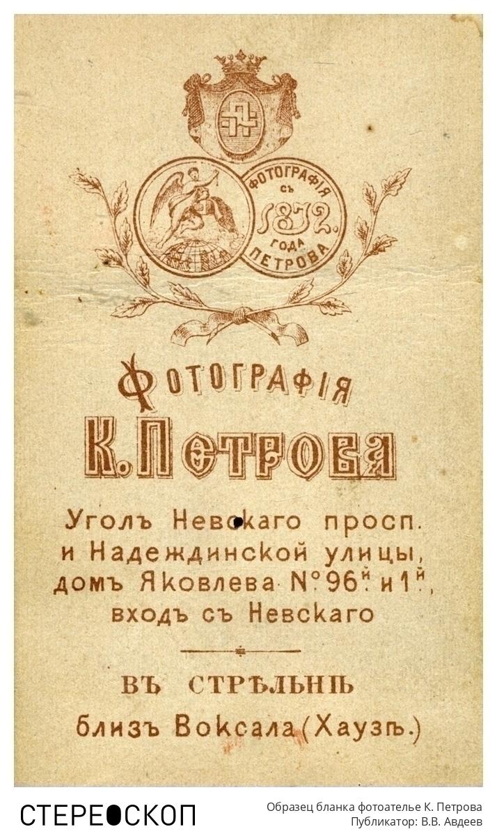 Образец бланка фотоателье К. Петрова