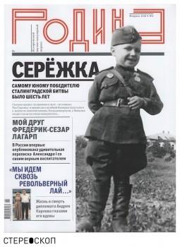 """Журнал """"Родина"""" №2, февраль 2018"""