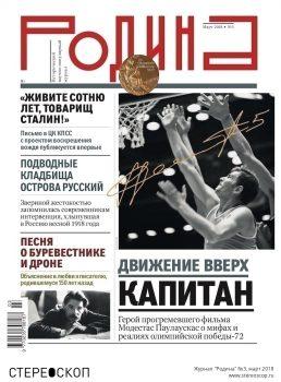 "Журнал ""Родина"" №3, март 2018"
