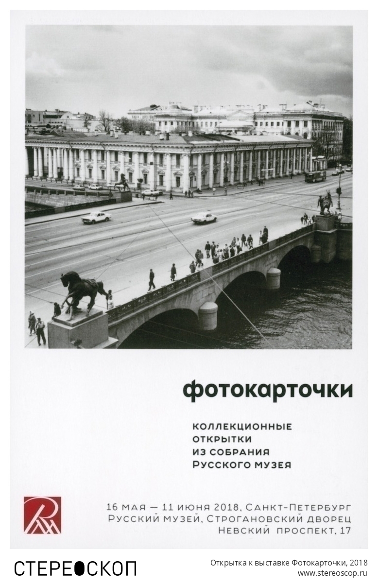 Открытка к выставке Фотокарточки, 2018