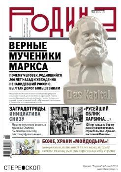 """Журнал """"Родина"""" №5, май 2018"""