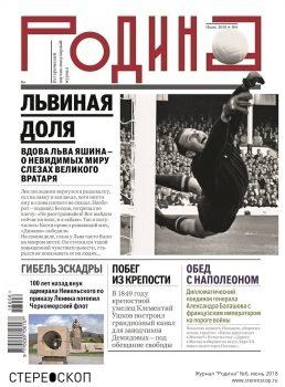 """Журнал """"Родина"""" №6, июнь 2018"""