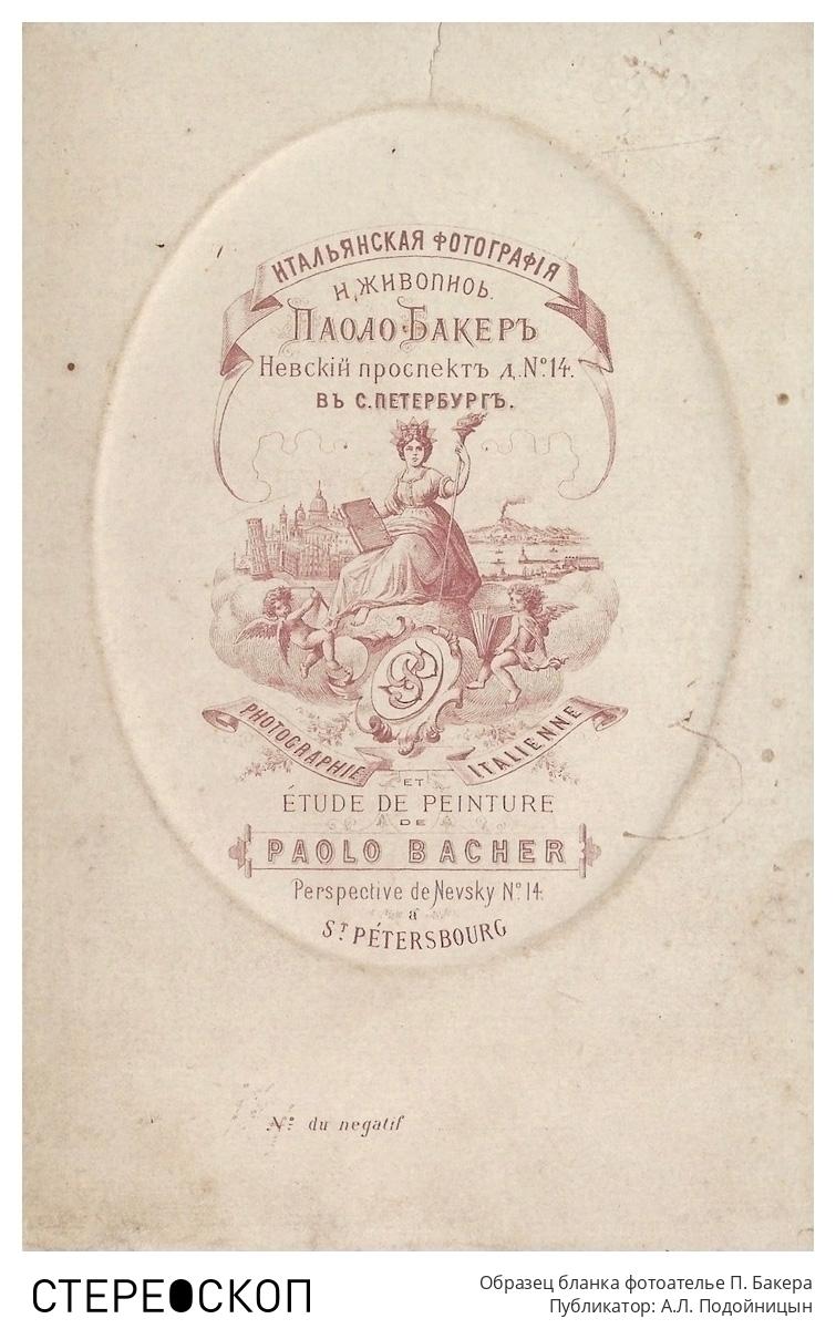 Образец бланка фотоателье П. Бакера