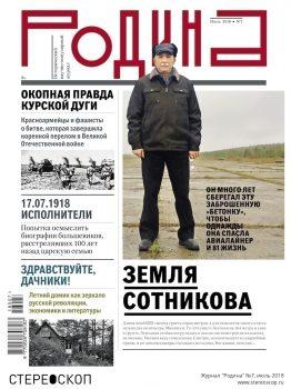 """Журнал """"Родина"""" №7, июль 2018"""