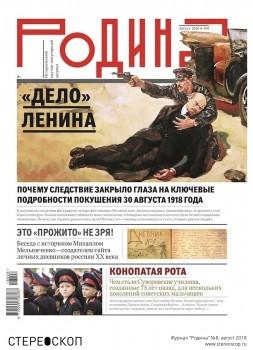 """Журнал """"Родина"""" №8, август 2018"""
