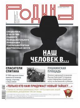 """Журнал """"Родина"""" №10, октябрь 2018"""