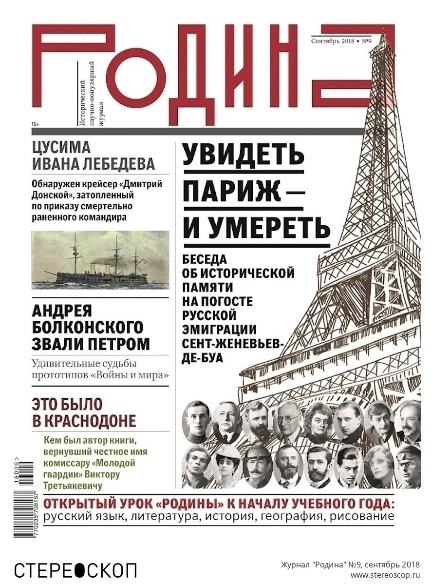 """Журнал """"Родина"""" №9, сентябрь 2018"""