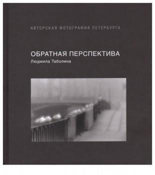 Людмила Таболина. Обратная перспектива