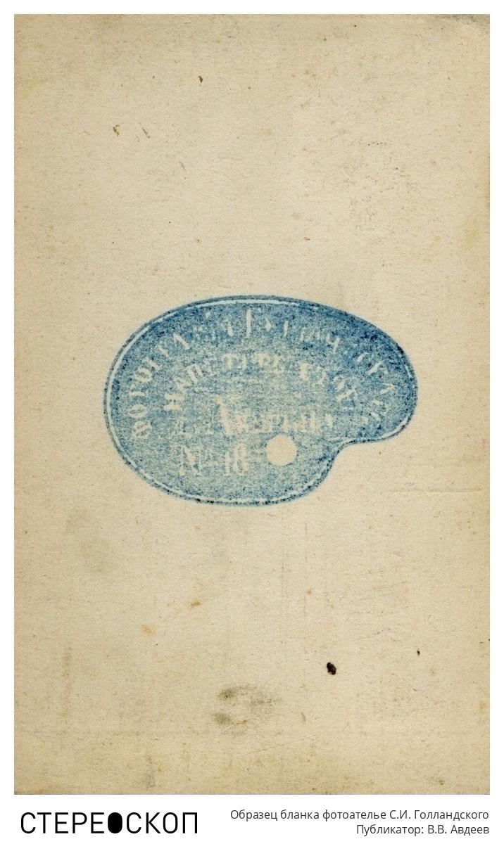 Образец бланка фотоателье С.И. Голландского