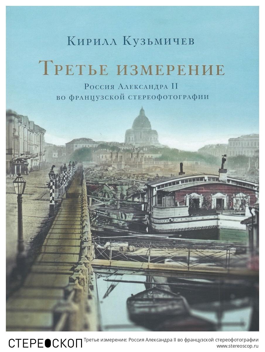 Третье измерение: Россия Александра II во французской стереофотографии