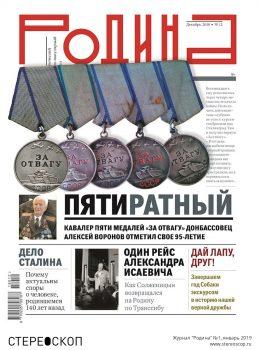 """Журнал """"Родина"""" №12, декабрь 2018"""