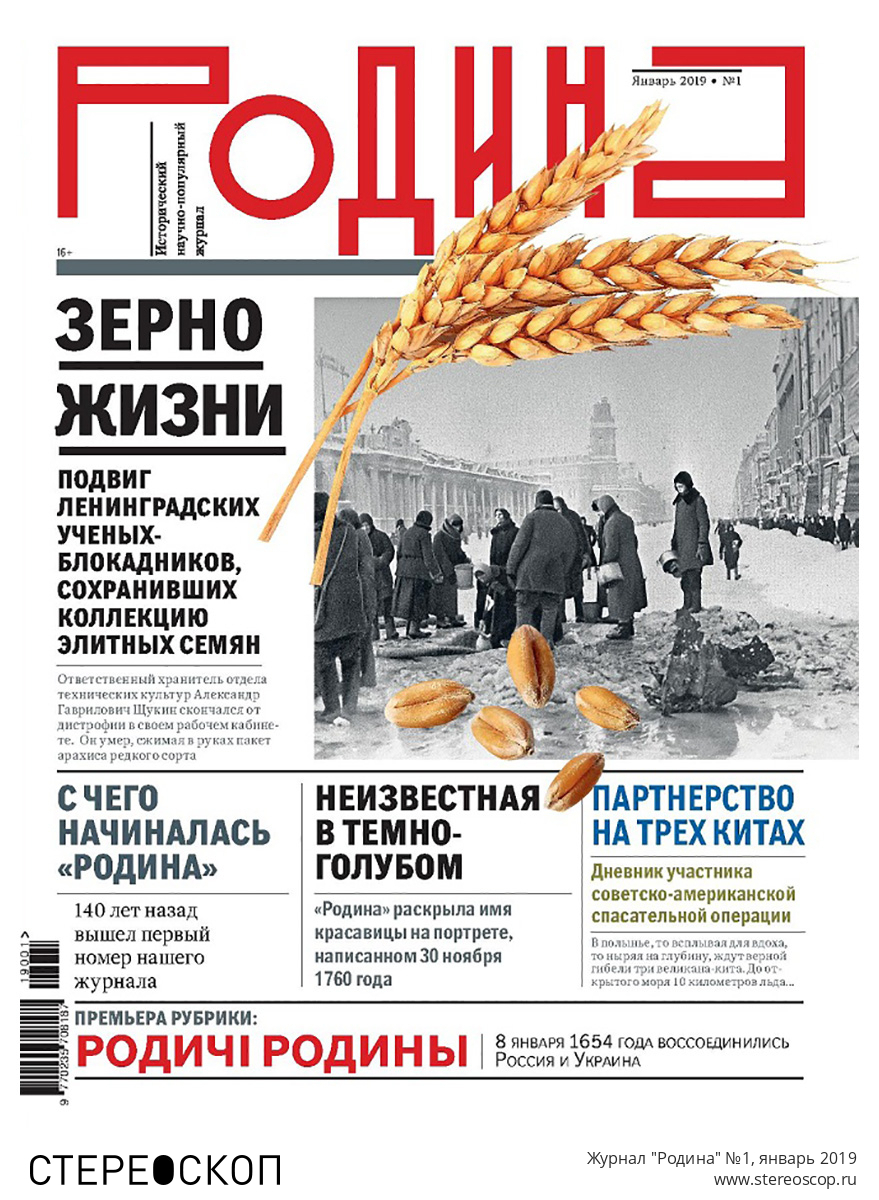 "Журнал ""Родина"" №1, январь 2019"