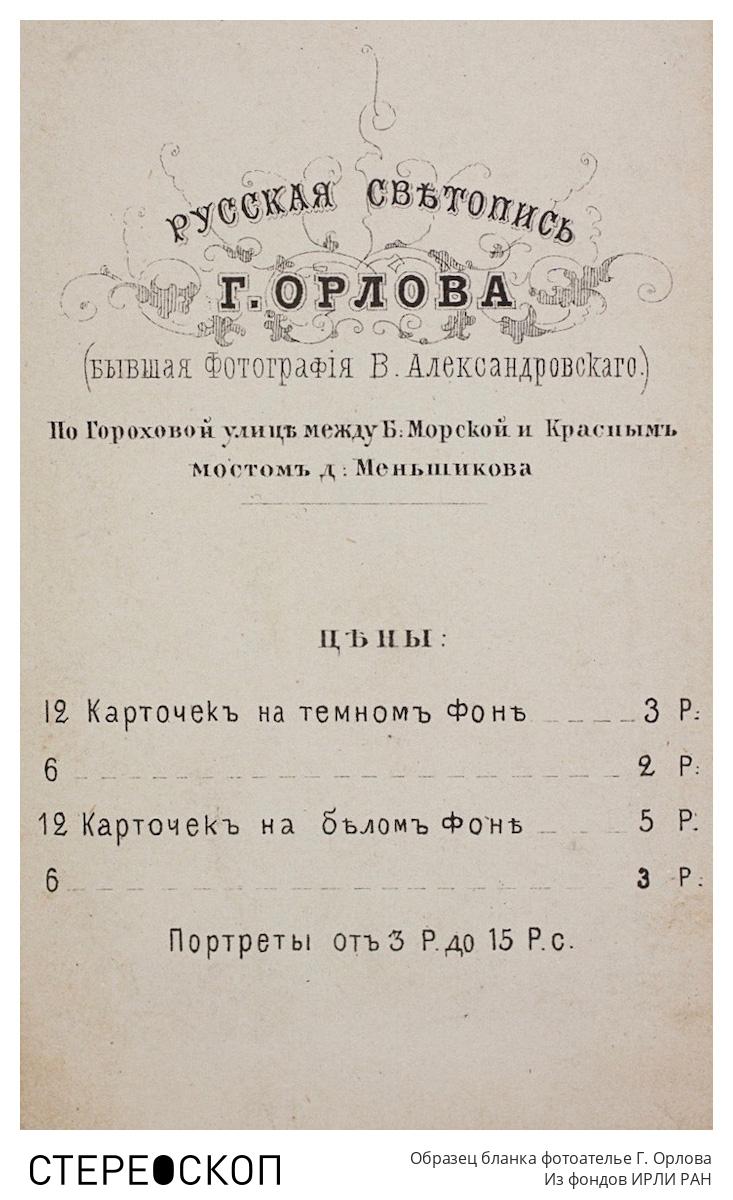 Образец бланка фотоателье Г. Орлова