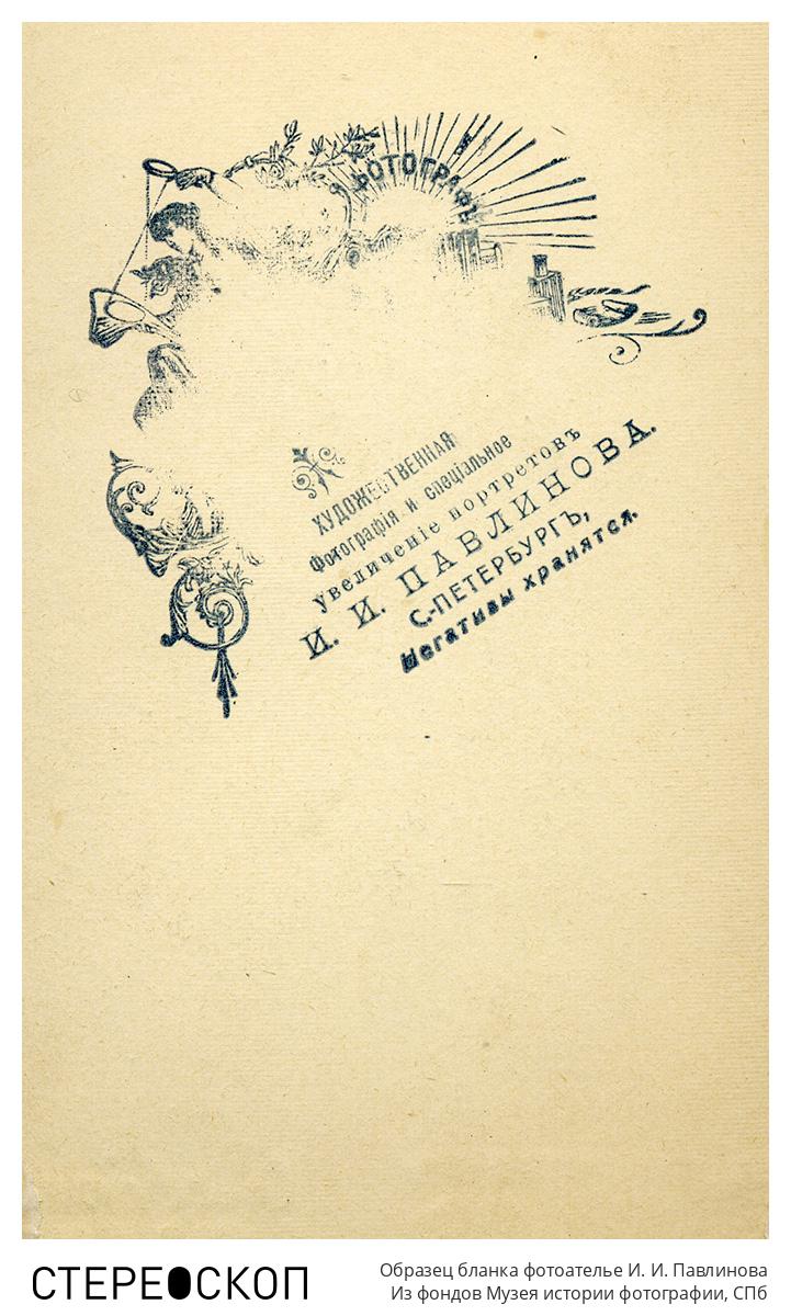 Образец бланка фотоателье И. И. Павлинова