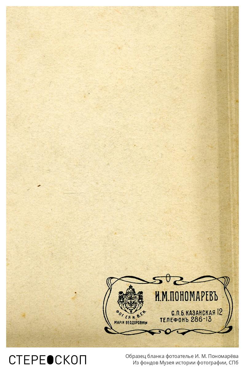 Образец бланка фотоателье И. М. Пономарёва