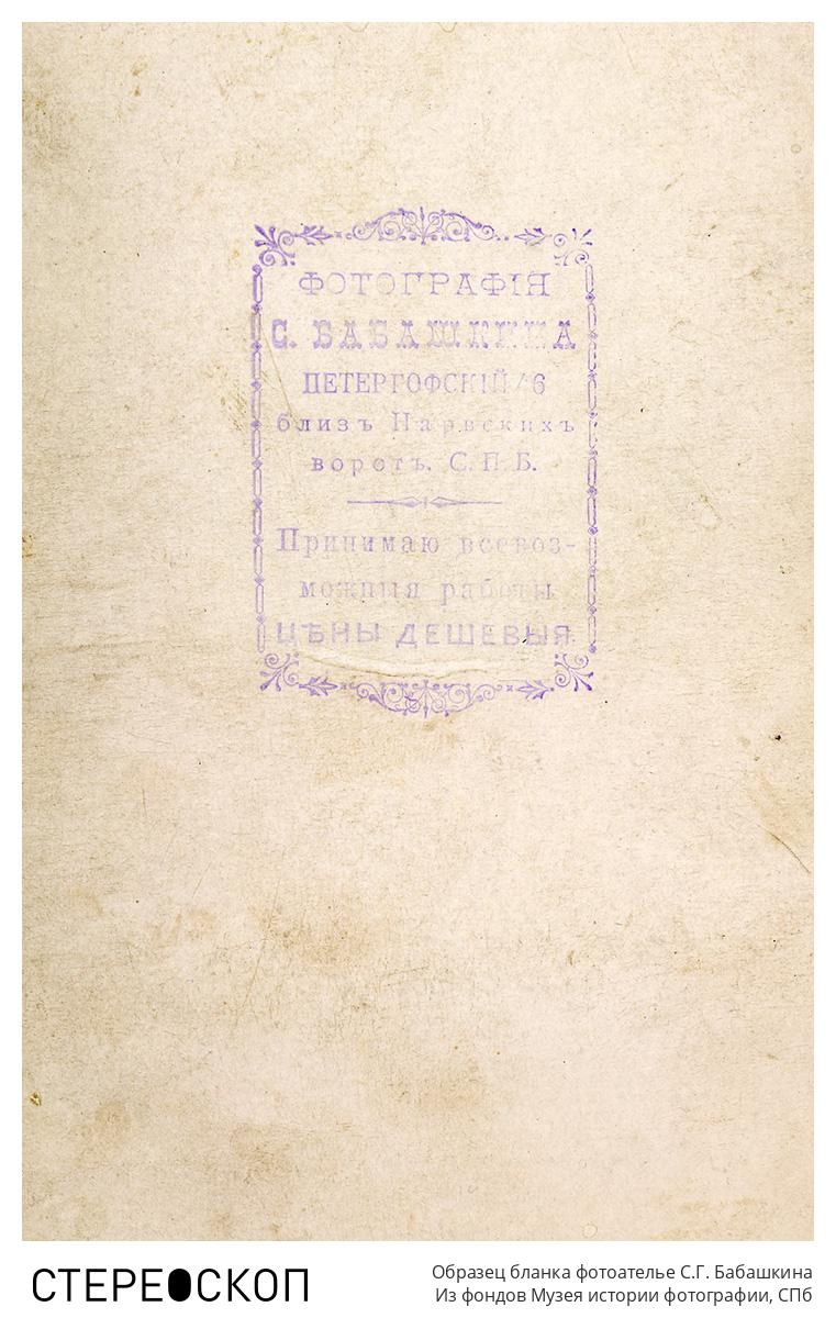 Образец бланка фотоателье С.Г. Бабашкина