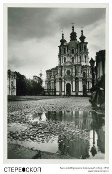 Василий Воронцов. Смольный собор. 1992
