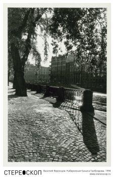 Василий Воронцов. Набережная Канала Грибоедова. 1994