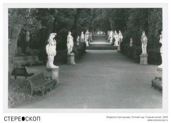 Людмила Григорьева. Летний сад. Главная аллея. 2000