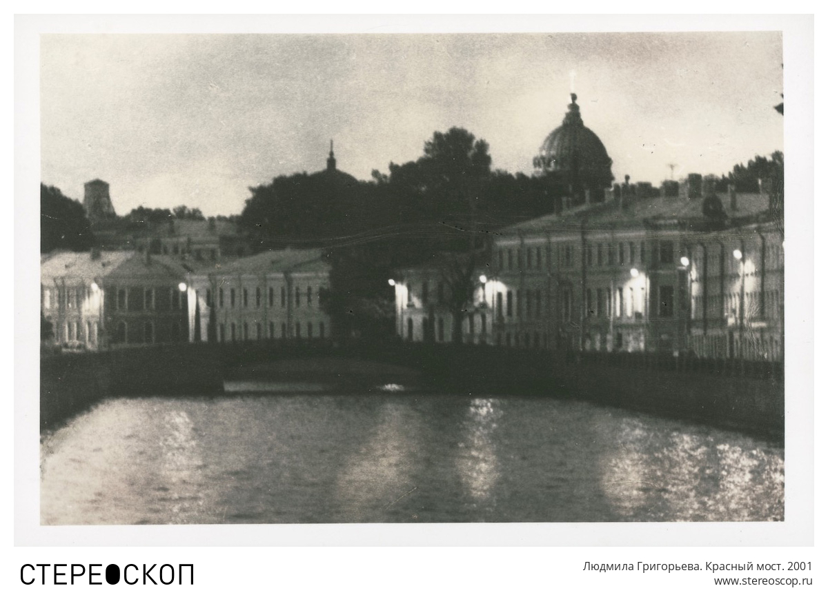 Людмила Григорьева. Красный мост. 2001