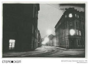 Дмитрий Конрадт. Биржевой переулок. 1995