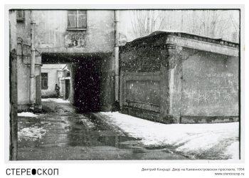 Дмитрий Конрадт. Двор на Каменностровском проспекте. 1994