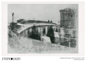 Надежда Кузнецова. Прачечный мост. 2002